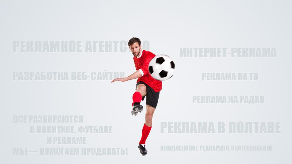Рекламное агентство, реклама в Полтаве