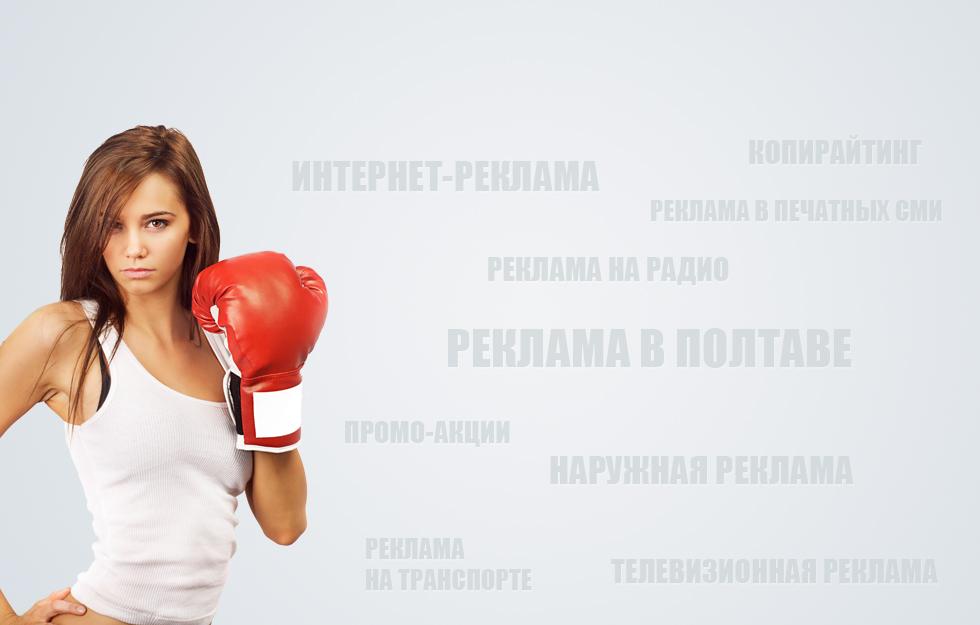Рекламное агентство «МаРКа» — новый игрок на рынке рекламы в Полтаве