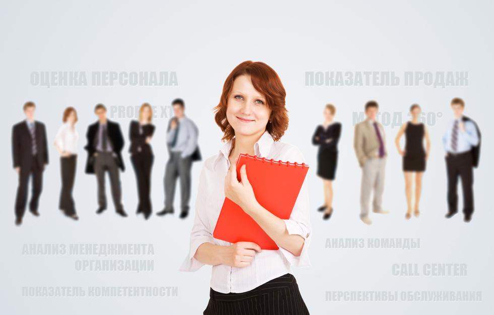 Оценка персонала: Profile XT, показатель продаж, перспективы обслуживания, Call Center, показатель компетентности, анализ команды, метод 360°, анализ менеджмента организации